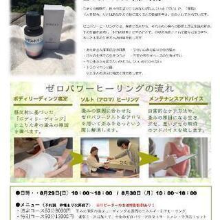 「海塩とアロマオイルで身体の歪み改善!」施術会のお知らせ