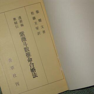 張耀文著 佐藤文栞訳 紫薇斗数推命合婚法の本を売ります 全96ペ...