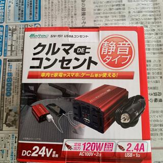 メルテック 24V車専用インバーター