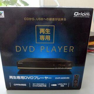 山善 キュリオム DVDプレーヤー 再生専用 (CPRM対応) ...