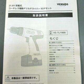 成約済みになりました。ベルソス(VERSOS)電動ドライバー ドリル 92点セット 充電式  VS-TL1000 21.6V  中古   - 売ります・あげます