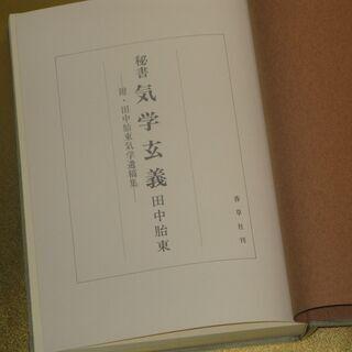 田中胎東著 秘書 気學玄義(全)の本を売ります 全328ページ ...