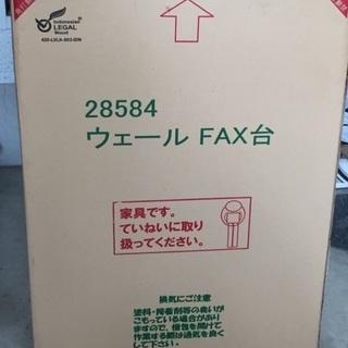 【ネット決済】新品 ウェール FAX台(61×86×30.5)