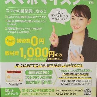 スマホマイスター(副業にもなる1回線獲得で6,800円の報酬)
