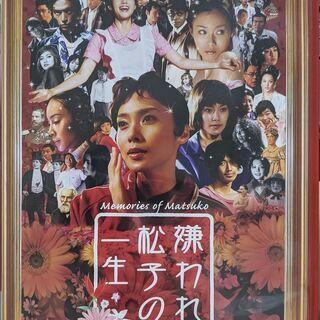 (DVD)嫌われ松子の一生