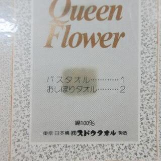 配送料無料エリアあります(*^^*)!Queen Flower☆バスタオル・おしぼりタオルセット - 北区