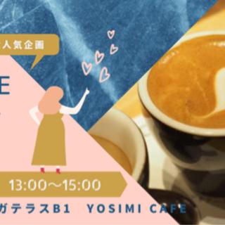 占いカフェ女子会