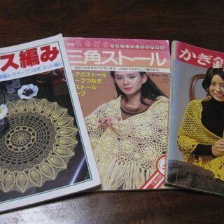 解説付きで解りやすいかぎ針編みの本3冊です♪