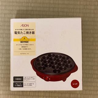 【断捨離】電気たこ焼き器