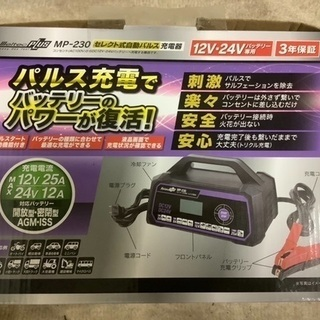 メルテック セレクト式自動パルスバッテリー充電器 (バイク…