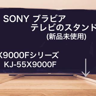 【ネット決済】[新品未使用]値下げ・テレビスタンド SONYブラビア