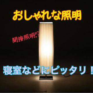 【未使用】PFシェードランプ フロア ライト 間接照明 おしゃれ
