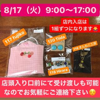 8/17(火)9:00〜17:00