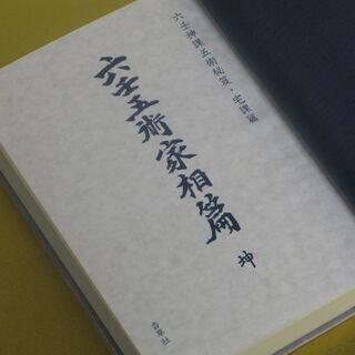張耀文・佐藤六龍著 六壬五術家相篇 乾坤(全二冊)の本を売ります...