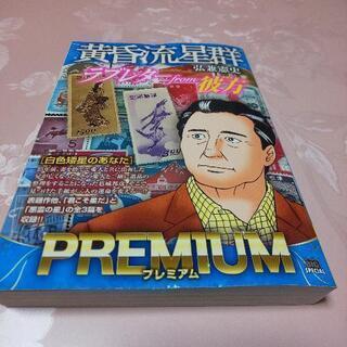 黄昏流星群3冊セット - 糸島市
