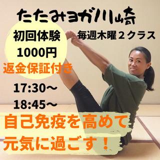 【たたみヨガ川崎】毎週木曜2クラス開催!ヨガで免疫力アップ!!