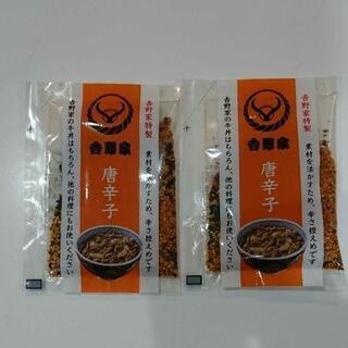 吉野家の七味唐辛子(詰め替え用)2袋