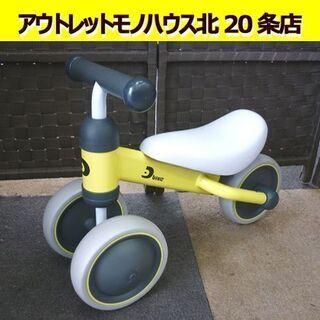 ☆ディーバイク ミニ 三輪車 ides D-bike mini ...