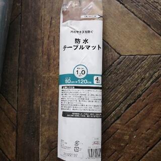【ネット決済】テーブルマット防水