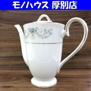 Noritake NOBLE 2600 コーヒーポット 高さ:約...