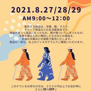 8/27.28.29の午前中に開催 アウトレットマーケット@常滑