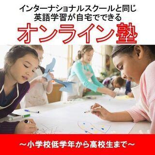 オンライン塾 インターナショナルスクール英語 無料体験会!