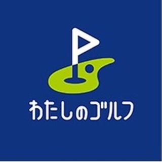 わたしのゴルフ『流山おおたかの森』駅より徒歩1分!!24時間利用...