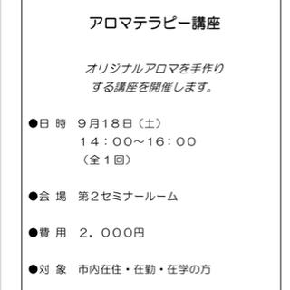 【プラザウエスト】アロマテラピー講座