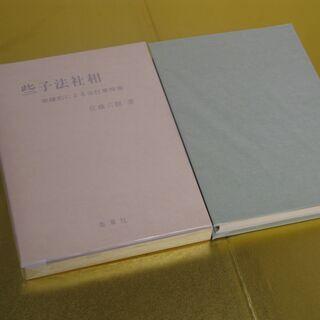 佐藤六龍著 些子法社相の本を売ります - 業種別による会社家相術...