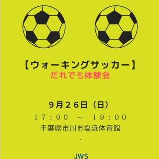 ウォーキングサッカーだれでも体験会 9月26日参加者募集のお知らせ!