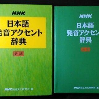 NHK 日本語発音アクセント辞典 新版