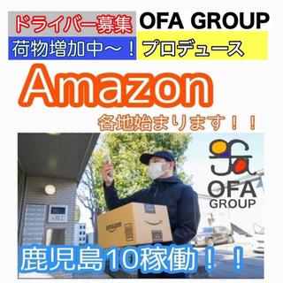 Amazon配送 鹿児島スタッフ募集❗️ ドライバー募集します‼...