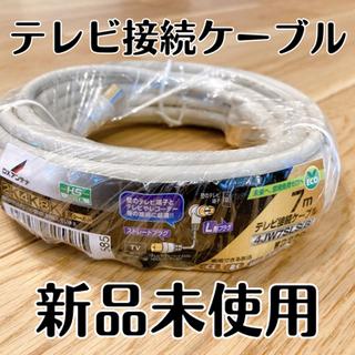 【再値下】【新品】テレビ接続ケーブル(7m) (2K・4K・8K対応)の画像