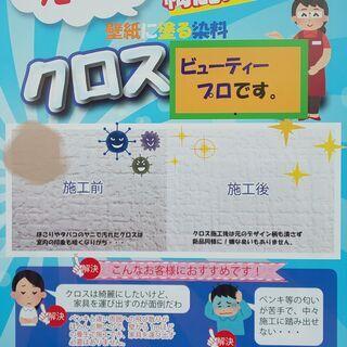 【壁紙(クロス)は染め替える時代】店舗・マンション・病院・老人ホ...