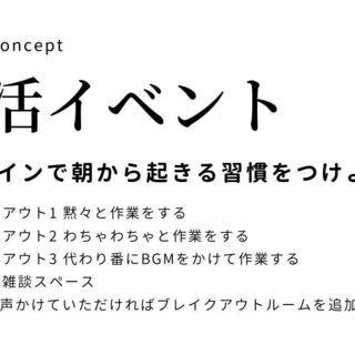 朝活オンラインコワーキングスペース!
