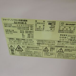 ID 977602 シャープ128L 2019年製 SJ-H13ES - 家電