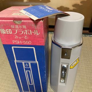 昭和レトロ【未使用】象印プラボトル(保温水筒)