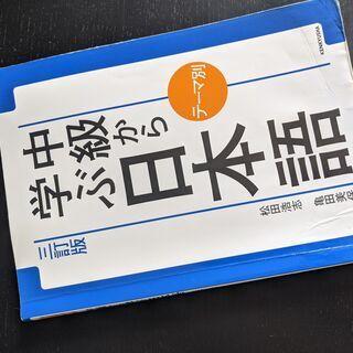 中級から学ぶ日本語!
