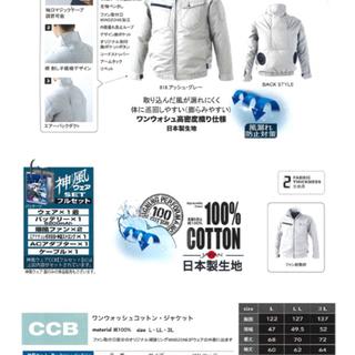 【ネット決済・配送可】[値下げ]神風ウェアセット匠 CCBフルセ...