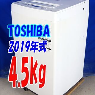 ハロウィーンセール🎃2019年式★東芝★AW-45M7★4.5㎏...