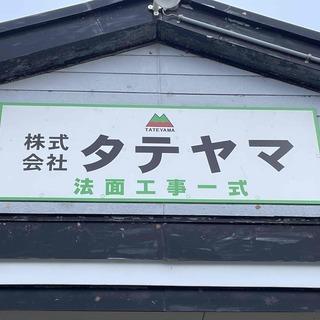 【急募】【高収入】法面工!【日給】12,000円~ 未経験歓迎!...
