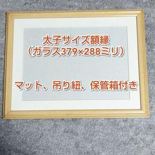 木製額縁 太子サイズ(ガラス379×288ミリ)ナチュラル…