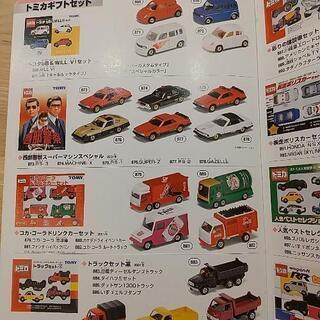 トミカ1000 絵本 − 滋賀県