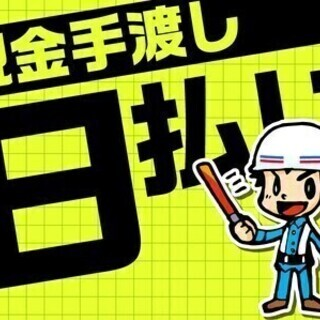 1現場~もOK!1R寮完備!日払&現金手渡しの警備STAFF! ...