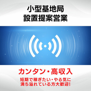 携帯電話小型基地局設置のご提案 in 相模原市