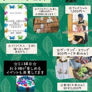 8/22ワークショップ(ミニ縁日あり🎵)