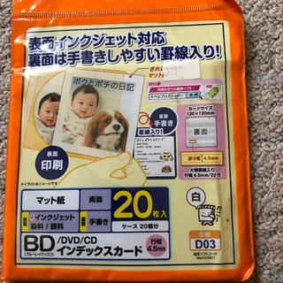BDインデックスカード 20枚入り新品