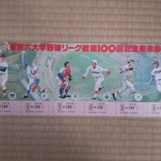 【レア】六大学野球第100回記念乗車券