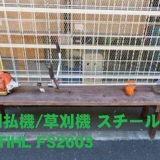 刈払機/草刈機 スチール STIHL FS2603【寄楽屋 きら...