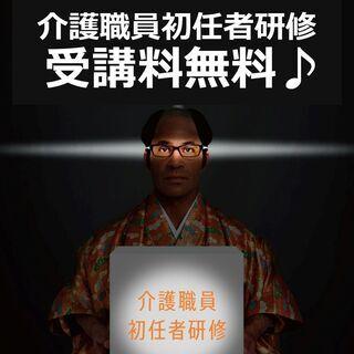 年内ラスト2回開催!【受講料無料♪】介護職員初任者研修(約1ヶ月...